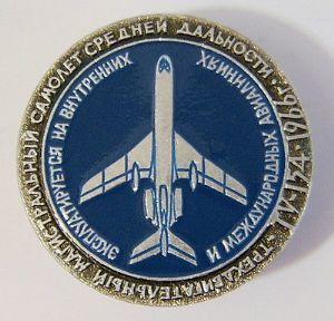 Official Russian Pin Badge - TU-154 Trijet used on Internal & Long Haul Routes - SOLD